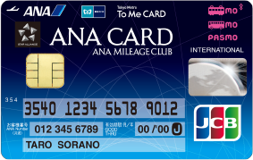 ANA To Me CARD PASMO JCB (ソラチカ一般カード)